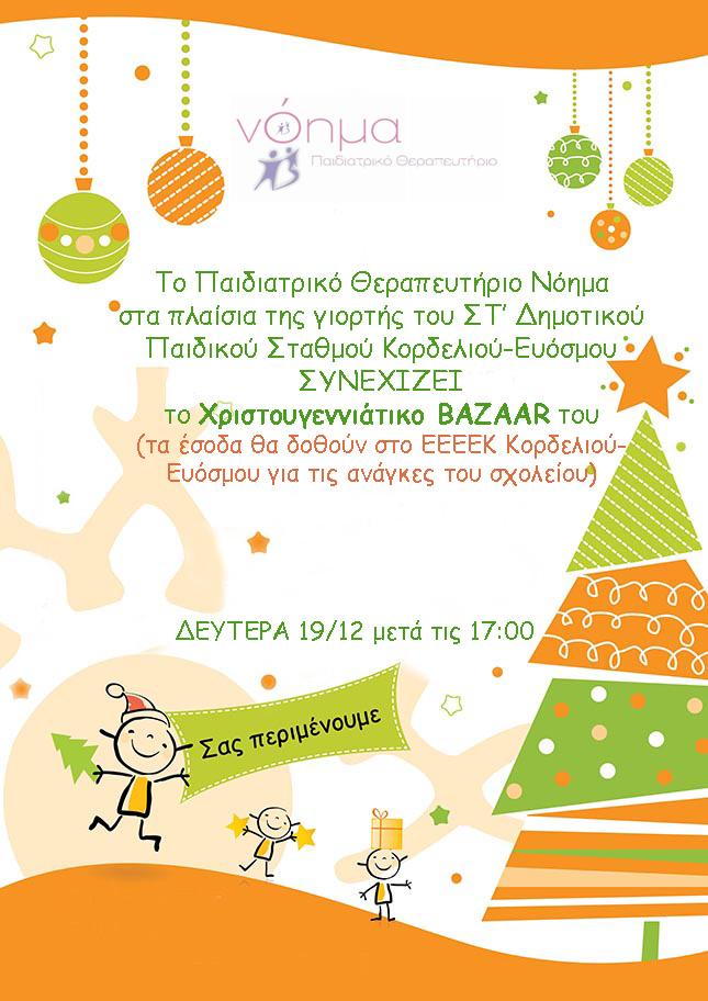 xmas_bazaar_poster_2016c
