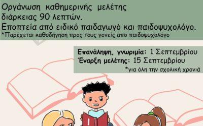 ΟΜΑΔΕΣ ΚΑΘΗΜΕΡΙΝΗΣ ΜΕΛΕΤΗΣ