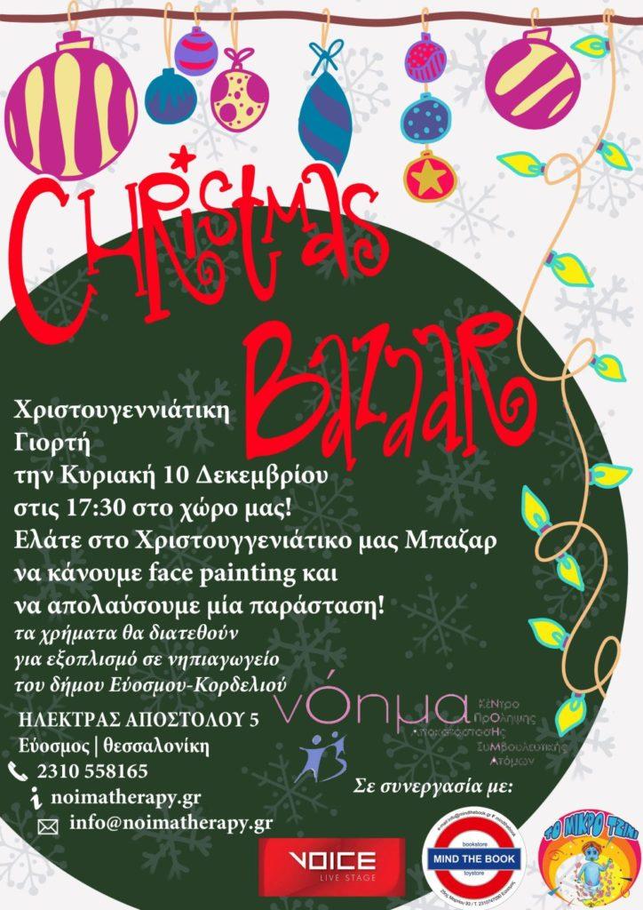 christmas bazaar_2018
