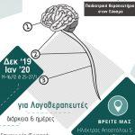Νευροαποκατάσταση για Λογοθεραπευτές