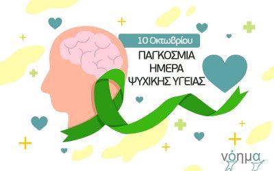 Παγκόσμια Ημέρα Ψυχικής Υγείας | 10 Οκτωβρίου