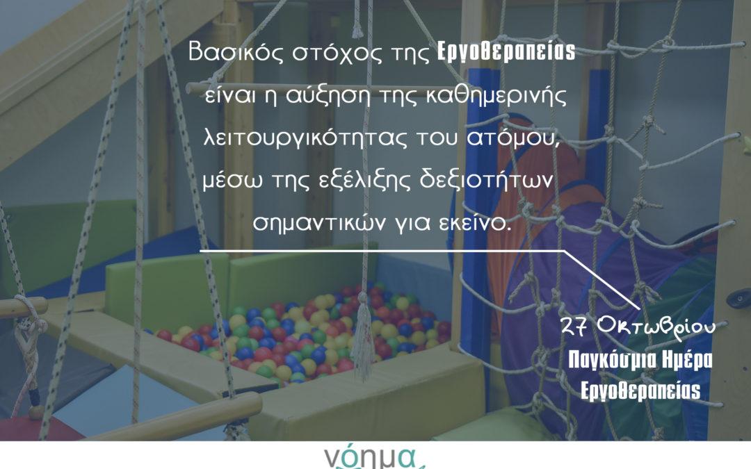 Παγκόσμια Ημέρα Εργοθεραπείας | 27 Οκτωβρίου